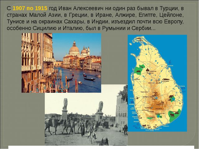 С 1907 по 1915 год Иван Алексеевич ни один раз бывал в Турции, в странах Мало...