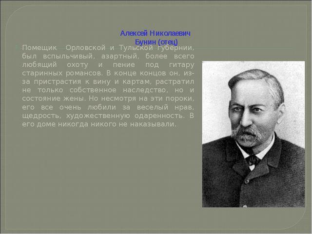 Алексей Николаевич Бунин (отец) Помещик Орловской и Тульской губернии, был в...