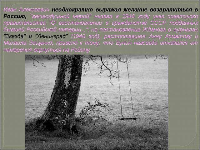 """Иван Алексеевич неоднократно выражал желание возвратиться в Россию, """"великоду..."""