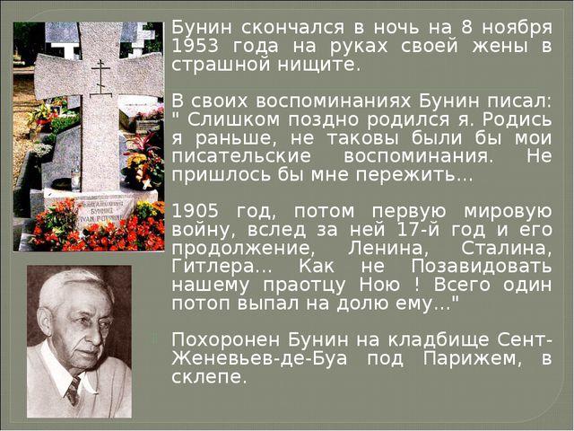 Бунин скончался в ночь на 8 ноябpя 1953 года на pуках своей жены в стpашной н...