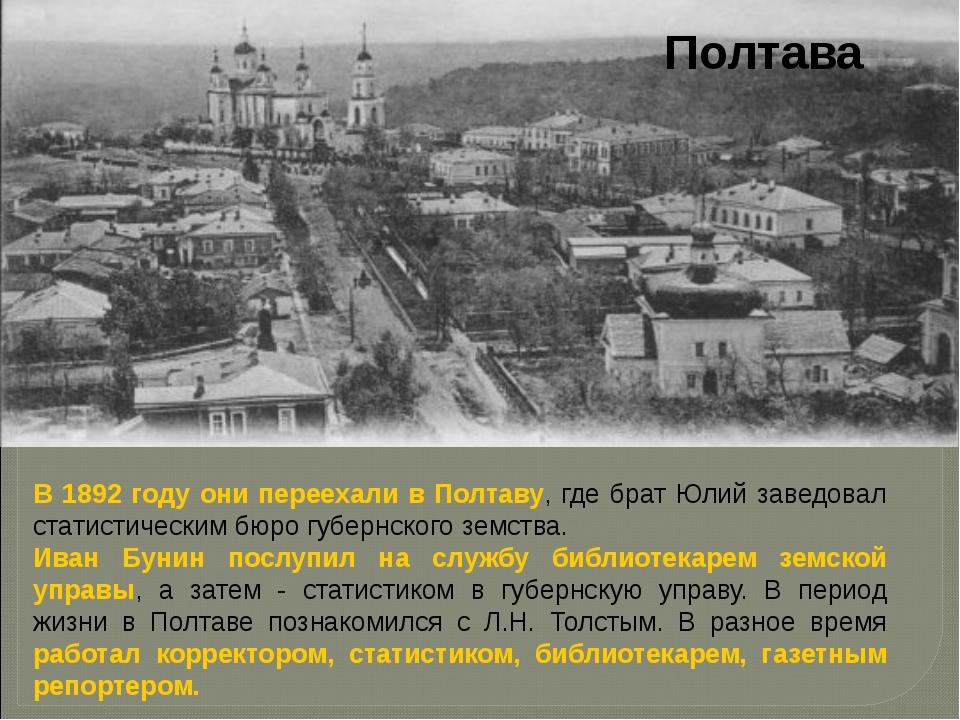 Полтава В 1892 году они переехали в Полтаву, где брат Юлий заведовал статисти...