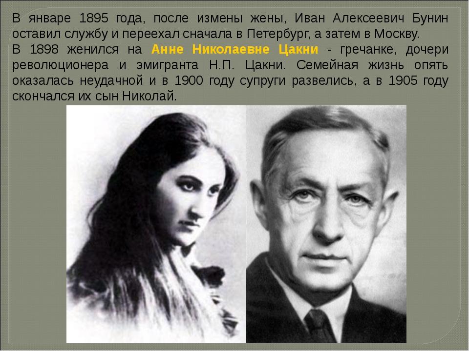 В январе 1895 года, после измены жены, Иван Алексеевич Бунин оставил службу и...