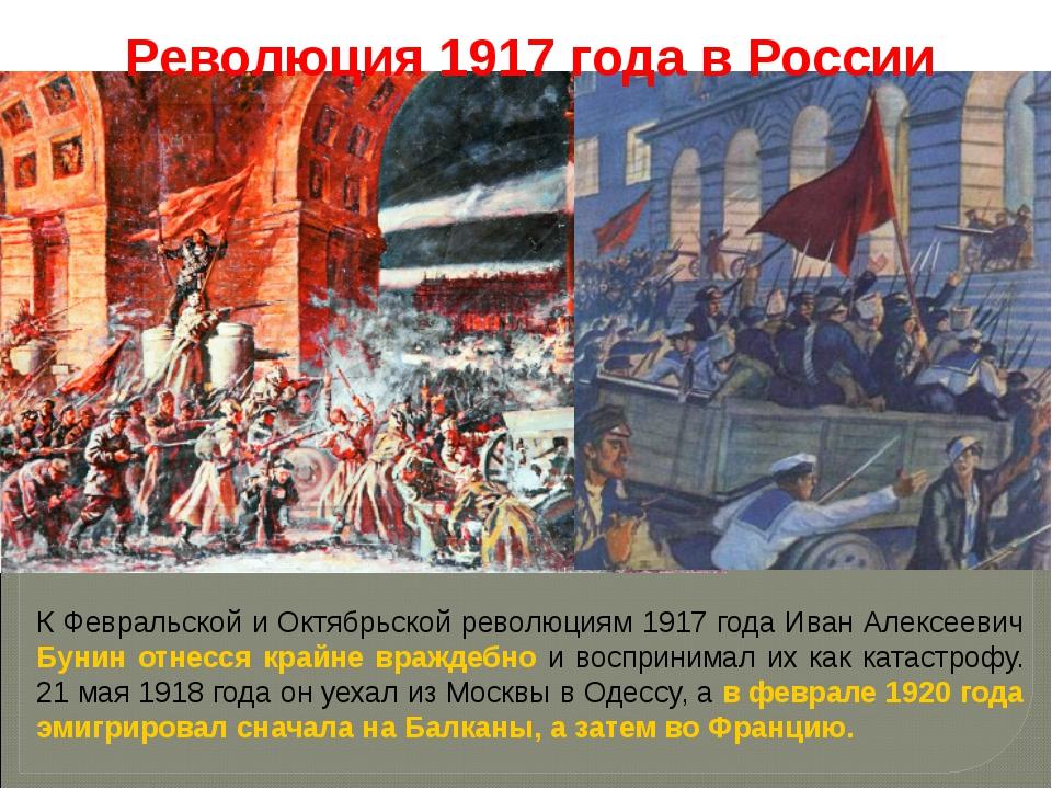 Революция 1917 года в России К Февральской и Октябрьской революциям 1917 год...
