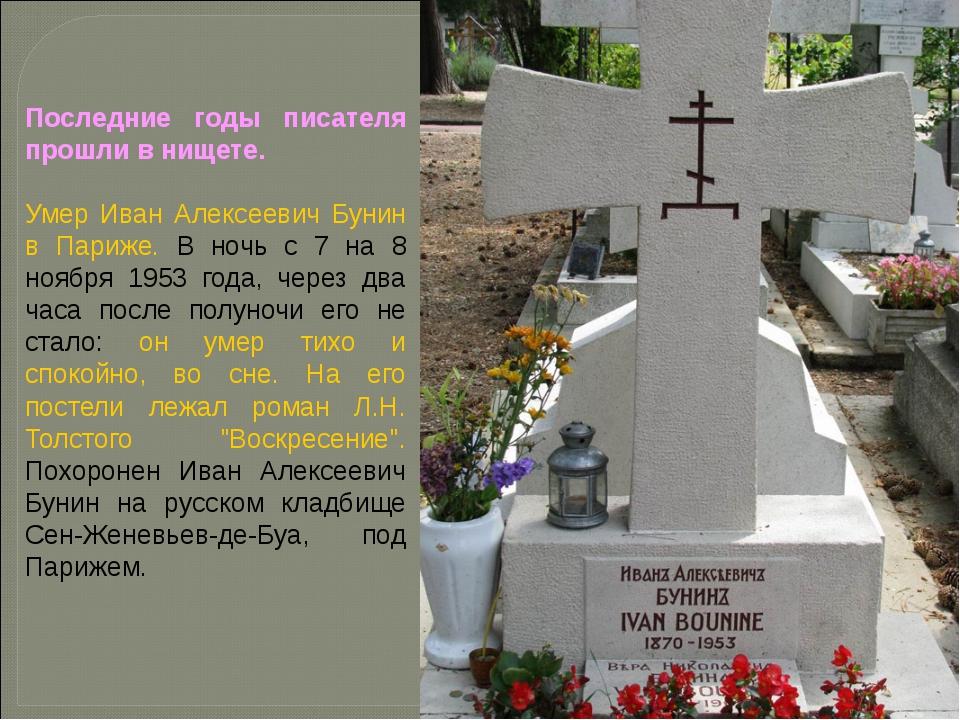 Последние годы писателя прошли в нищете. Умер Иван Алексеевич Бунин в Париже....