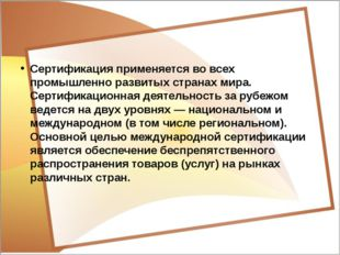 Сертификация применяется во всех промышленно развитых странах мира. Сертифик
