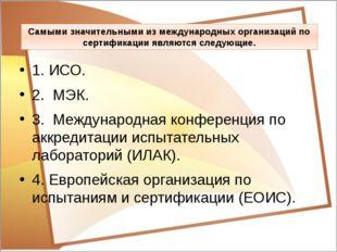 Самыми значительными из международных организаций по сертификации являются сл