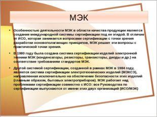 МЭК Особенностью деятельности МЭК в области качества продукции является созда