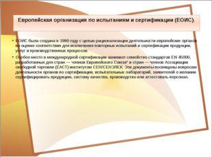 Европейская организация по испытаниям и сертификации (ЕОИС). ЕОИС была создан
