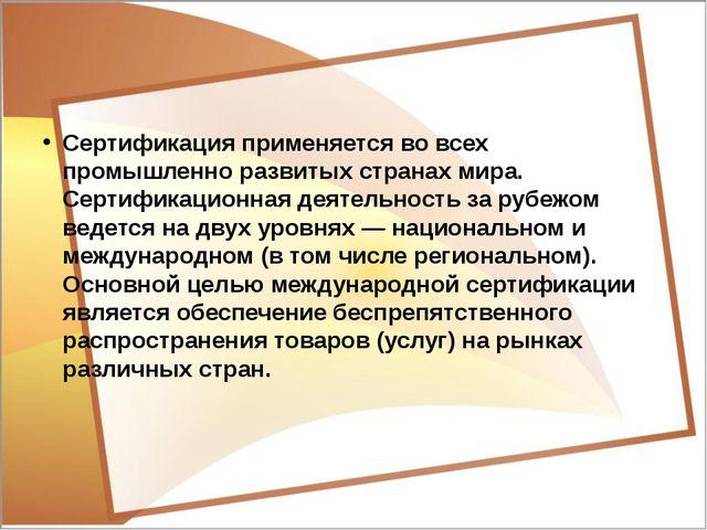 Сертификация применяется во всех промышленно развитых странах мира. Сертифик...
