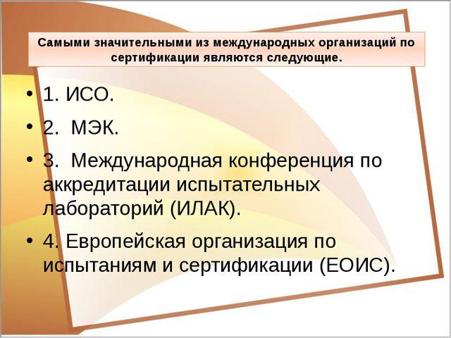 Самыми значительными из международных организаций по сертификации являются сл...