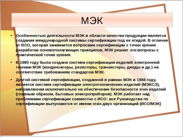 МЭК Особенностью деятельности МЭК в области качества продукции является созда...