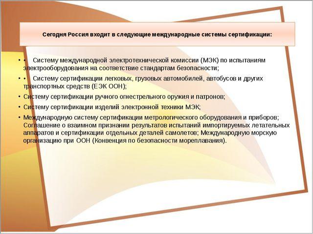Сегодня Россия входит в следующие международные системы сертификации: • Систе...