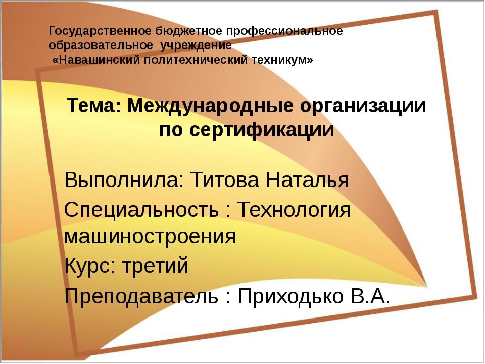 Тема: Международные организации по сертификации Выполнила: Титова Наталья Спе...