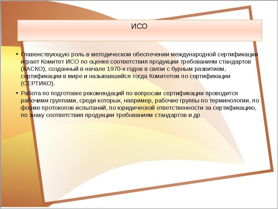 ИСО Главенствующую роль в методическом обеспечении международной сертификации...