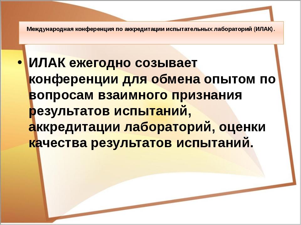 Международная конференция по аккредитации испытательных лабораторий (ИЛАК). И...