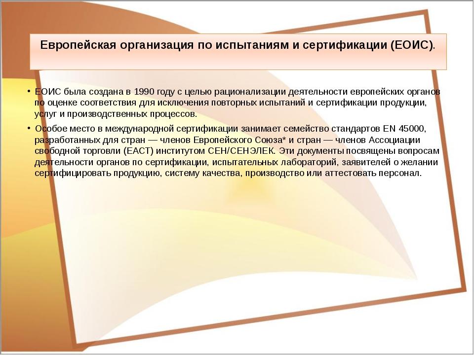 Европейская организация по испытаниям и сертификации (ЕОИС). ЕОИС была создан...