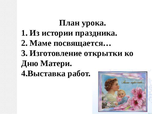План урока. 1. Из истории праздника. 2. Маме посвящается… 3. Изготовление отк...