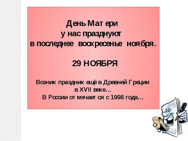 День Матери у нас празднуют в последнее воскресенье ноября. 29 НОЯБРЯ Возник...