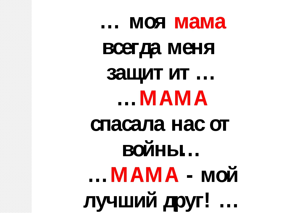 … моя мама всегда меня защитит… …МАМА спасала нас от войны… …МАМА - мой лучши...