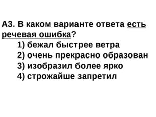 A3. В каком варианте ответа есть речевая ошибка? 1) бежал быстрее ветра 2)