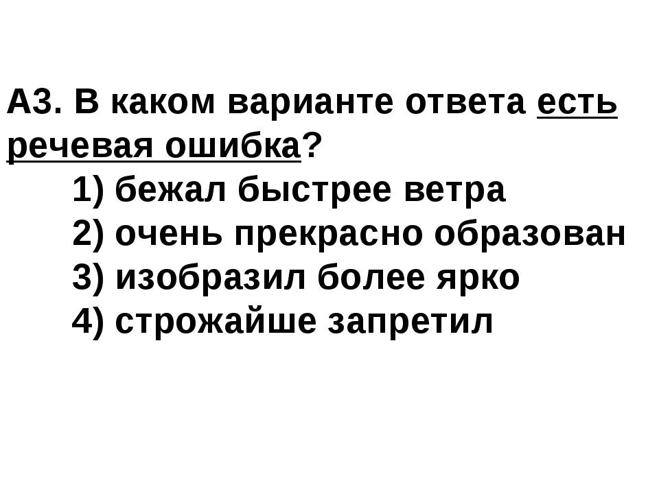 A3. В каком варианте ответа есть речевая ошибка? 1) бежал быстрее ветра 2)...