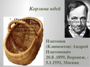 Корзина идей Платонов (Климентов) Андрей Платонович 20.8 .1899, Воронеж, - 5.