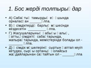 1. Бос жерді толтырыңдар А) Сабақтың тамырдың ең ұшында орналасқан ______ұлпа