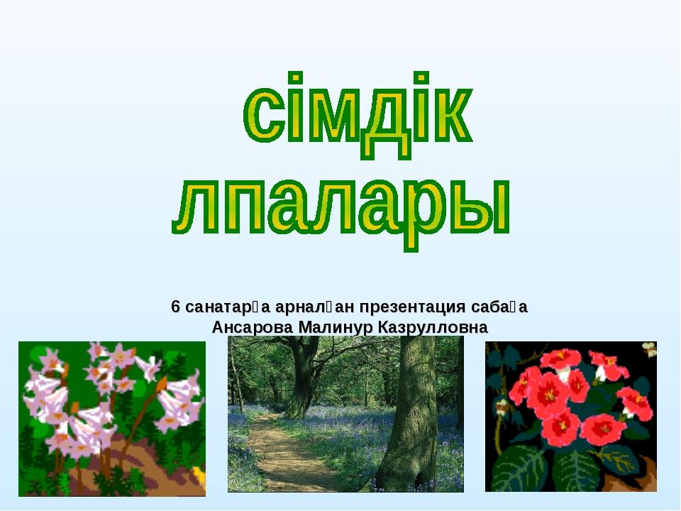 6 санатарға арналған презентация сабаға Ансарова Малинур Казрулловна