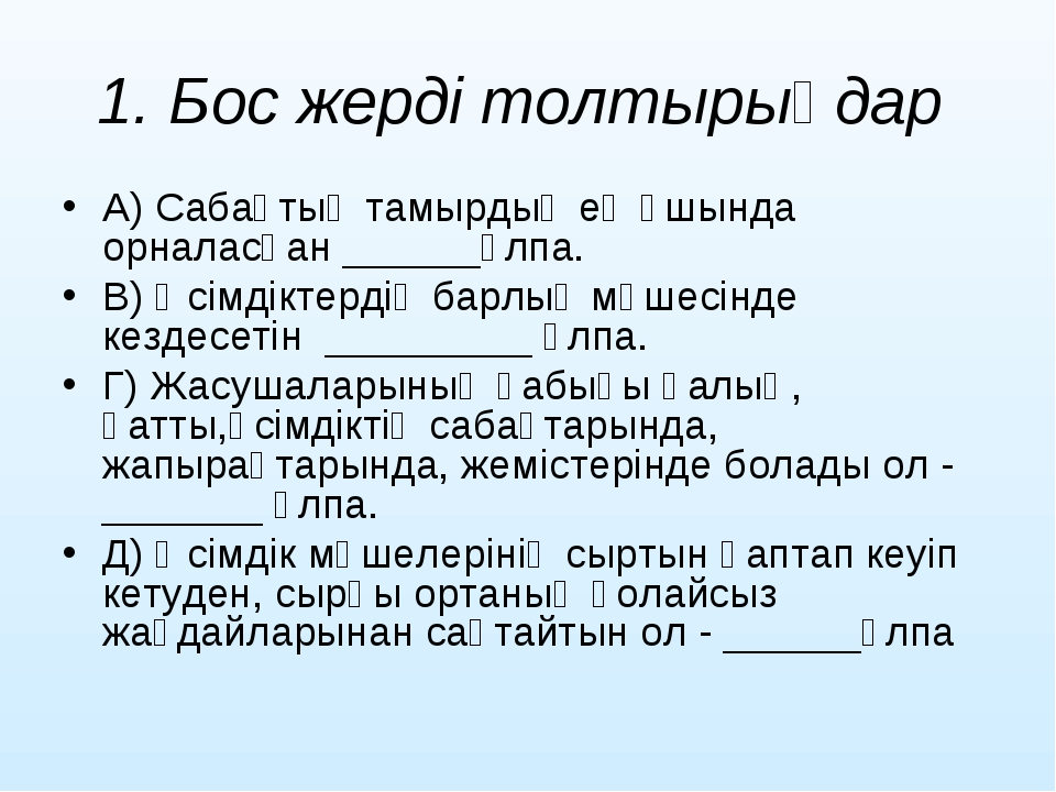 1. Бос жерді толтырыңдар А) Сабақтың тамырдың ең ұшында орналасқан ______ұлпа...