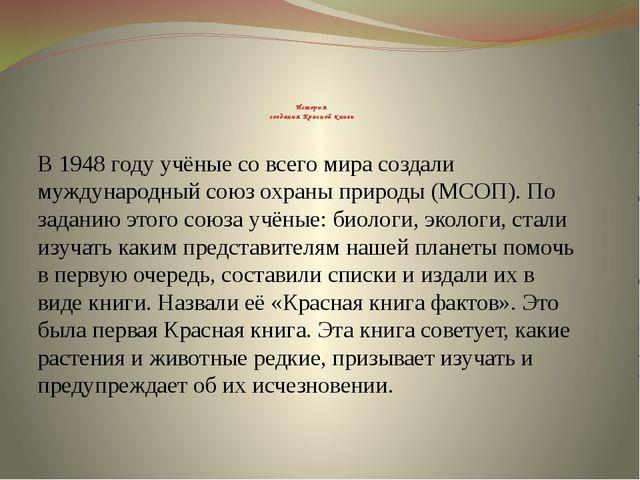 История создания Красной книги В 1948 году учёные со всего мира создали мужд...