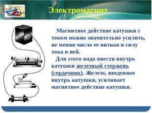 Магнитное действие катушки с током можно значительно усилить, не меняя число