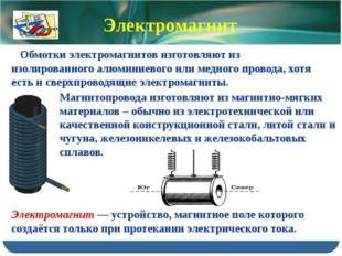 Магнитопровода изготовляют из магнитно-мягких материалов – обычно из электрот