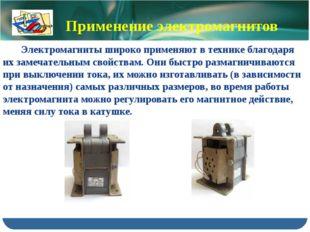Применение электромагнитов Электромагниты широко применяют в технике благодар