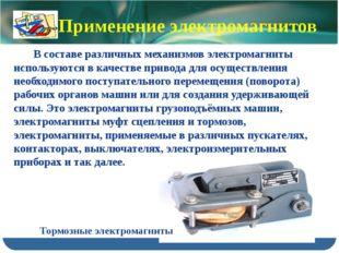 Тормозные электромагниты В составе различных механизмов электромагниты исполь