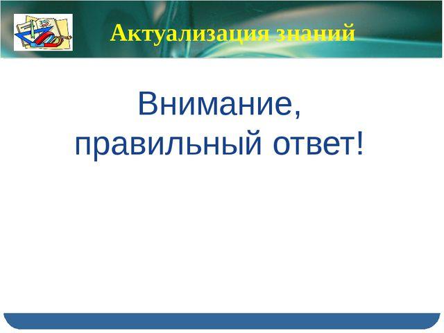 Актуализация знаний Внимание, правильный ответ!