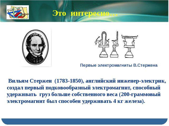 Вильям Стержен (1783-1850), английский инженер-электрик, создал первый подко...