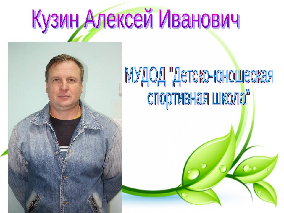 Кузин Алексей Иванович