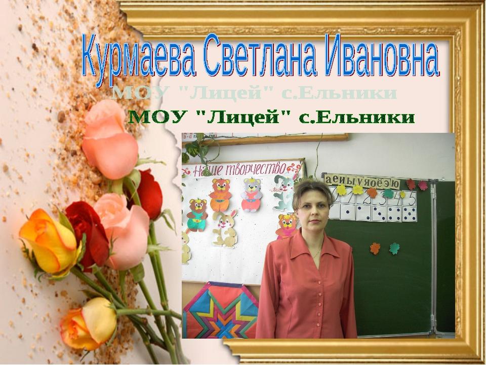 Курмаева Светлана Ивановна