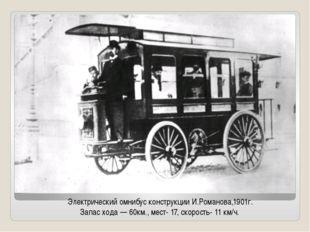 Электрический омнибус конструкции И.Романова,1901г. Запас хода — 60км., мест-