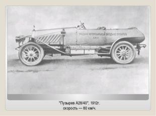 """""""Пузырев А28/40"""", 1912г. скорость — 80 км/ч."""