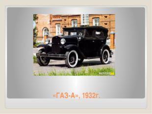 «ГАЗ-А», 1932г.