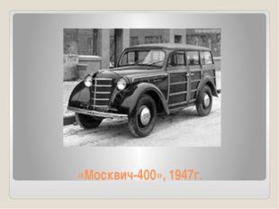 «Москвич-400», 1947г.