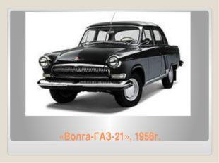 «Волга-ГАЗ-21», 1956г.