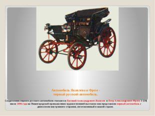 Автомобиль Яковлева и Фрезе - первый русский автомобиль. Создателями первого