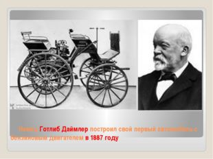 Немец Готлиб Даймлер построил свой первый автомобиль с бензиновым двигателем