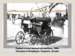 Первый отечественный автомобиль. 1896г. Построен в Петербурге. Скорость- 20 к