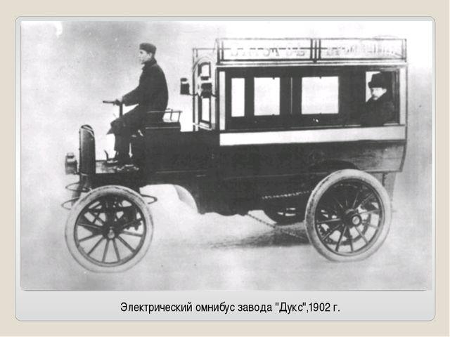 """Электрический омнибус завода """"Дукс"""",1902 г."""