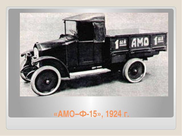 «АМО–Ф-15», 1924 г.