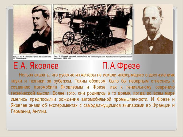 Е.А. Яковлев П.А.Фрезе Нельзя сказать, что русские инженеры не искали информа...
