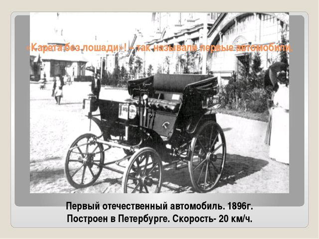 Первый отечественный автомобиль. 1896г. Построен в Петербурге. Скорость- 20 к...